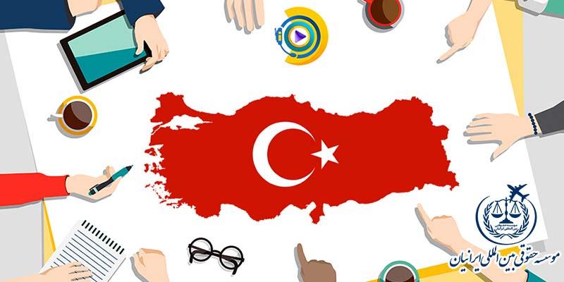 سرمایه گذاری و ثبت شرکت در ترکیه
