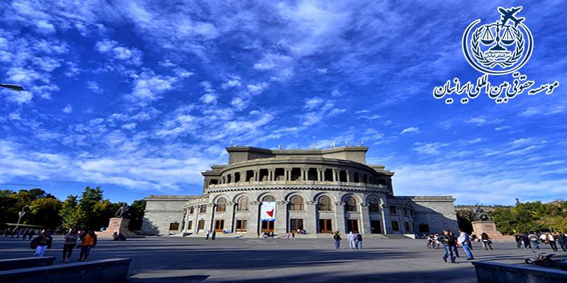 دانشگاه ارمنستان